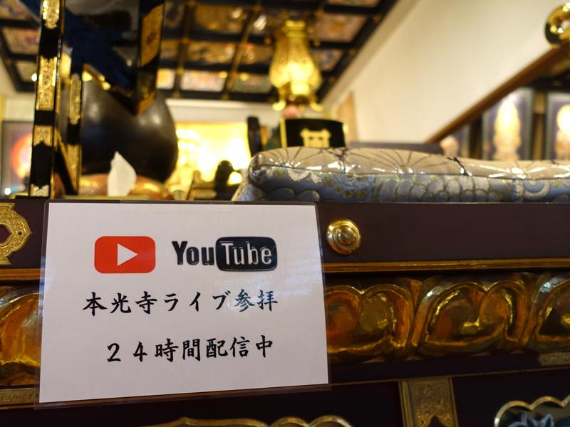 本光寺のYouTube中継